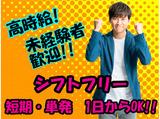 株式会社フルキャスト 神奈川支社 平塚登録センター /MNS0607E-6Bのアルバイト情報