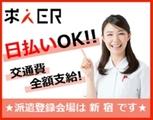 求人ER(アスメディックス株式会社)【erhaken1691】のアルバイト情報