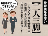 株式会社綜合キャリアオプション  【1101CU0607GA★13】のアルバイト情報