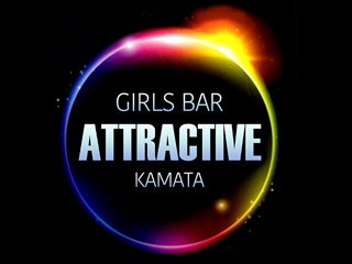 ATTRACTIVEのアルバイト情報