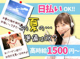 マックス・キャリア株式会社 大阪支社(天王寺エリア)のアルバイト情報