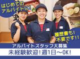 なか卯 (大阪エリアクルー)のアルバイト情報