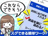 テイケイネクスト株式会社 横浜支店のアルバイト情報