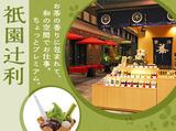 宇治茶 祇園辻利 東京スカイツリータウン・ソラマチ店のアルバイト情報