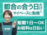 teikeiworksTOKYO 上大岡支店のアルバイト情報