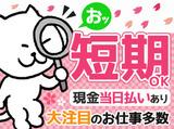 teikeiworksTOKYO 川崎支店のアルバイト情報