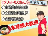 伊予製麺 秋田店のアルバイト情報