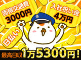 グリーン警備保障株式会社 井土ケ谷エリア/A0730017013a0017のアルバイト情報