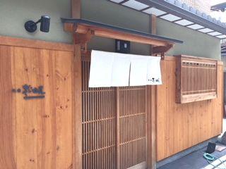 寿し 祇園 松田屋のアルバイト情報