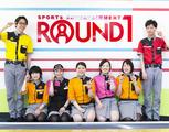 ラウンドワンスタジアム 福島店のアルバイト情報