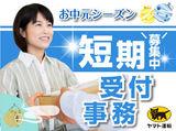 ヤマト運輸(株)甲賀支店/甲賀水口センターのアルバイト情報