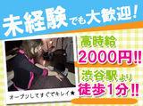 渋谷アクア整骨院のアルバイト情報
