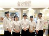 古奈屋 アトレ上野店のアルバイト情報