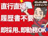株式会社地区宅便 柏配送支店のアルバイト情報