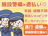 シンテイ警備株式会社 大和営業所/A3203000130のアルバイト情報