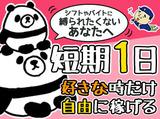 テイケイワークス株式会社 横浜支店のアルバイト情報