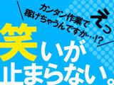 ピックル株式会社 ※勤務地:日吉エリアのアルバイト情報