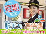 札幌グランドホテル駐車場のアルバイト情報