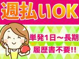 株式会社リージェンシー札幌/SPMB06121のアルバイト情報