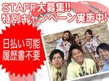 ライズ株式会社 (草津エリア)のアルバイト情報
