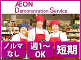 イオンデモンストレーションサービスインク (勤務地:AEON 川口前川)のアルバイト情報