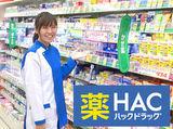 ハックドラッグ東戸塚前田町店のアルバイト情報