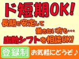テイケイワークス西日本株式会社 神戸支店 のアルバイト情報