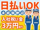 株式会社道都警備(旭川支店)のアルバイト情報