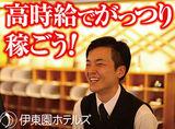 伊東園ホテル飯坂 叶やのアルバイト情報
