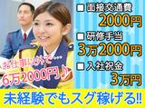 テイケイ株式会社 大阪支社  ※梅田エリアのアルバイト情報