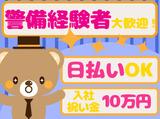 株式会社静岡総合警備保障 ※勤務地:高浜市のアルバイト情報