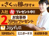 ジョイフル 臼杵インター店のアルバイト情報