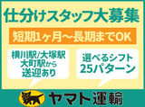 ヤマト運輸(株)広島ベース店のアルバイト情報
