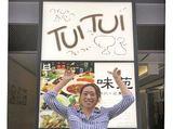ワインと点心TUITUI ※7月上旬 OPEN予定のアルバイト情報