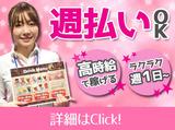 100万ドル上田インター店のアルバイト情報