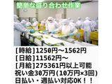 株式会社F・C ※fc2000fのアルバイト情報