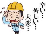 アイビス警備株式会社 【武蔵村山市エリア】のアルバイト情報
