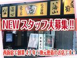 新潟旬菜料理と地酒の店 すみよしのアルバイト情報