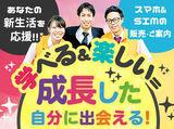 株式会社エフオープランニング 【関東】 松戸エリアのアルバイト情報