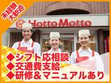 ほっともっと 大田原本町店のアルバイト情報