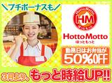 ほっともっと 松阪高町店のアルバイト情報