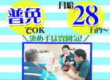 直販配送株式会社 東浦和センターのアルバイト情報