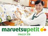 マルエツ プチ 高田馬場店のアルバイト情報