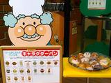 ジャムおじさんのパン工場 仙台店 (仙台アンパンマンこどもミュージアム&モール内)のアルバイト情報