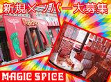 MAGIC SPICE 〜マジックスパイス〜 下北沢店のアルバイト情報