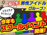 株式会社fosbury 渋谷エリアのアルバイト情報
