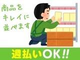株式会社トライ・アットリソース SHA-梅田のアルバイト情報