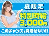 株式会社SANN 湘南台エリアのアルバイト情報