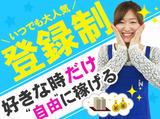 日伸ファシリティー株式会社 町田支店のアルバイト情報