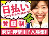 日伸ファシリティー株式会社 川崎支店のアルバイト情報